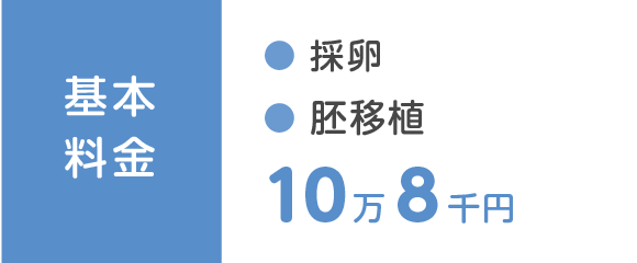 基本料金 採卵・胚移植 10万8千円