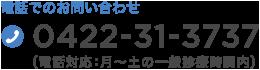 電話でのお問い合わせ 0422-31-3737 電話対応:月~土の一般診療時間内